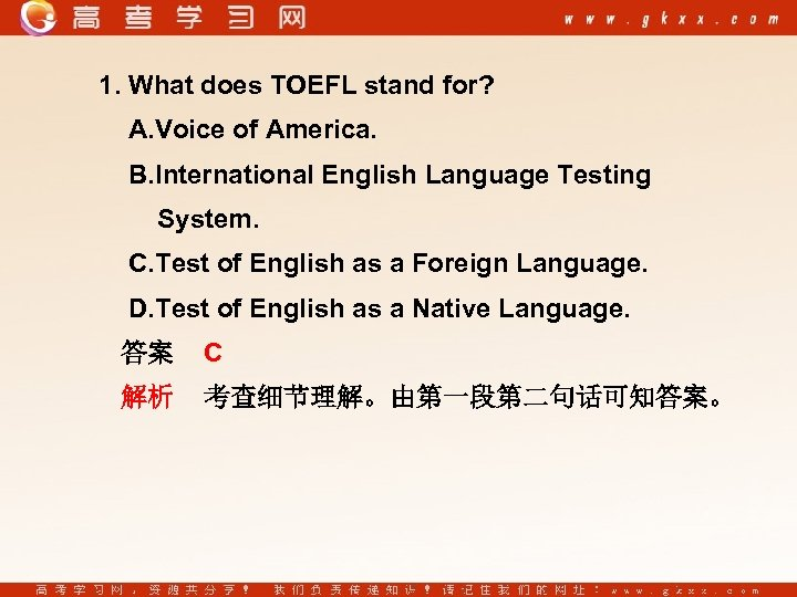 1. What does TOEFL stand for? A. Voice of America. B. International English Language