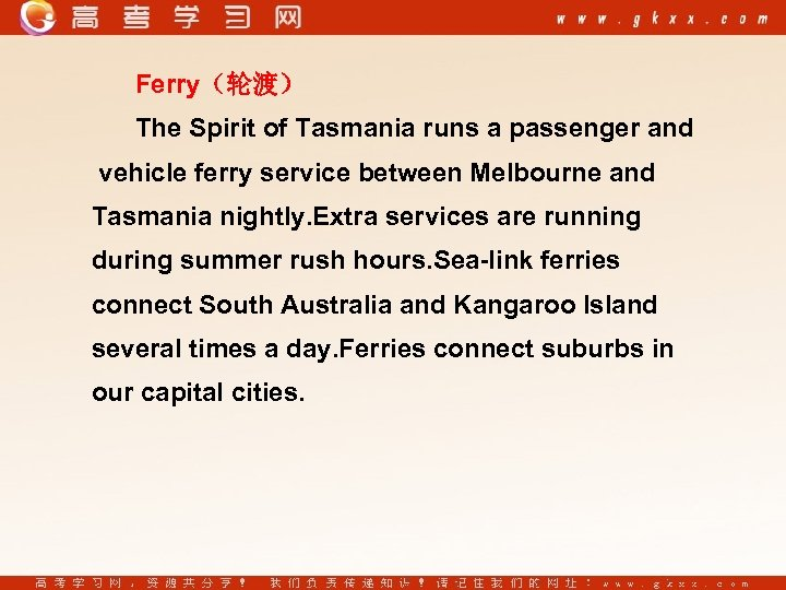 Ferry(轮渡) The Spirit of Tasmania runs a passenger and vehicle ferry service between Melbourne