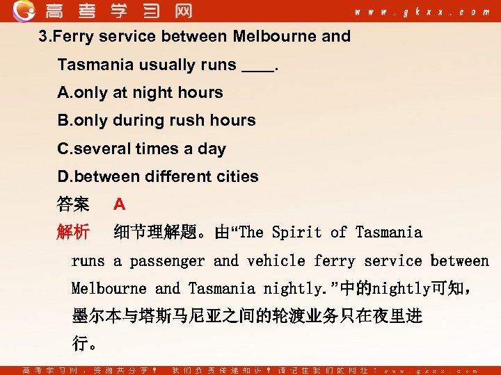 3. Ferry service between Melbourne and Tasmania usually runs . A. only at night