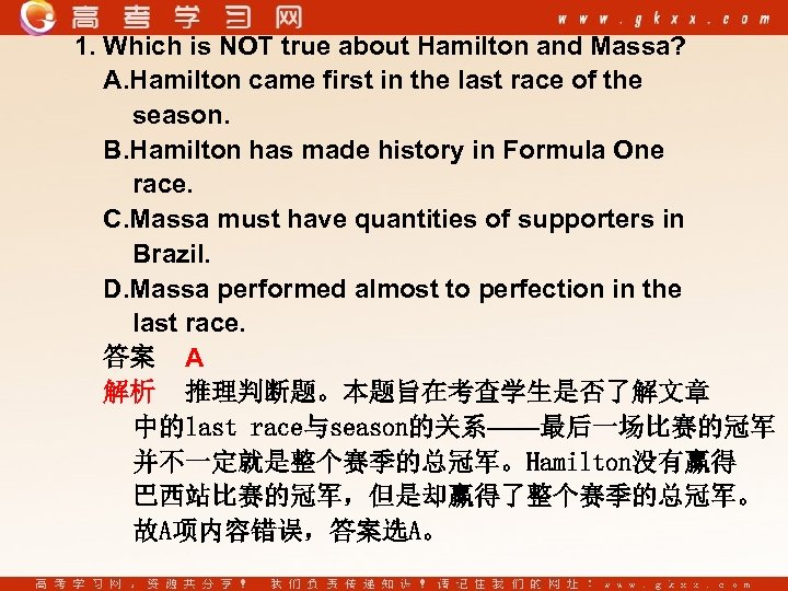 1. Which is NOT true about Hamilton and Massa? A. Hamilton came first in