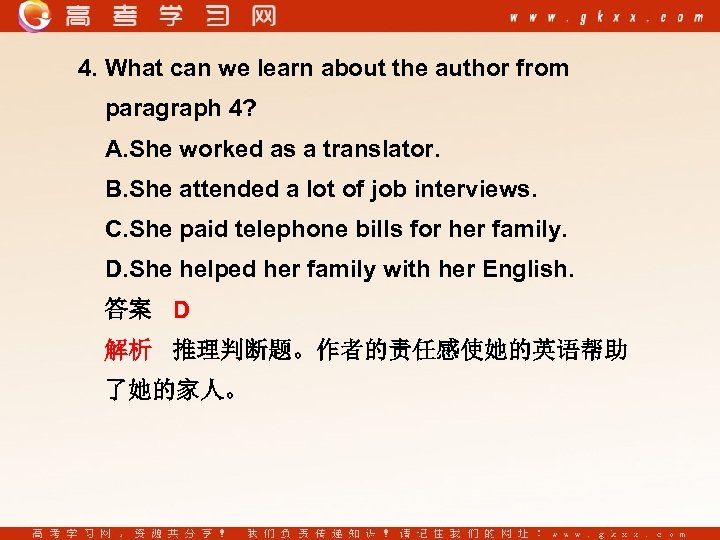 4. What can we learn about the author from paragraph 4? A. She worked