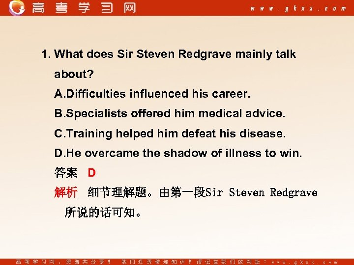 1. What does Sir Steven Redgrave mainly talk about? A. Difficulties influenced his career.