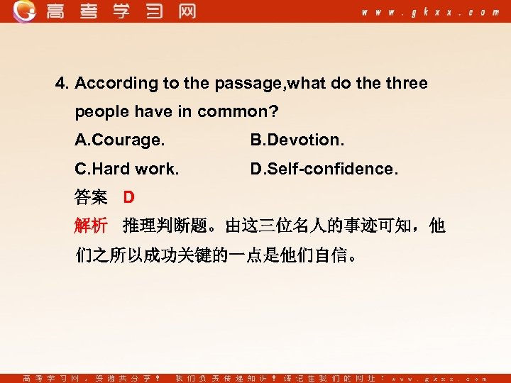 4. According to the passage, what do the three people have in common? A.