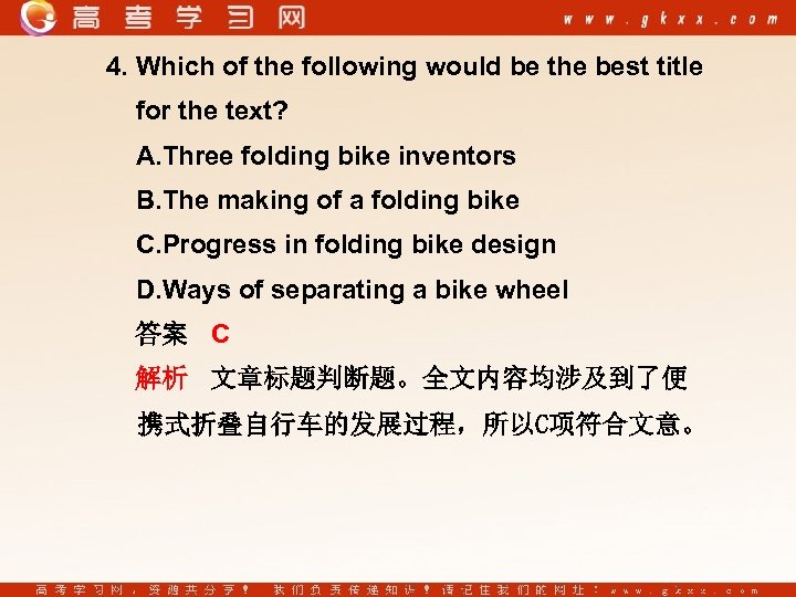 4. Which of the following would be the best title for the text? A.