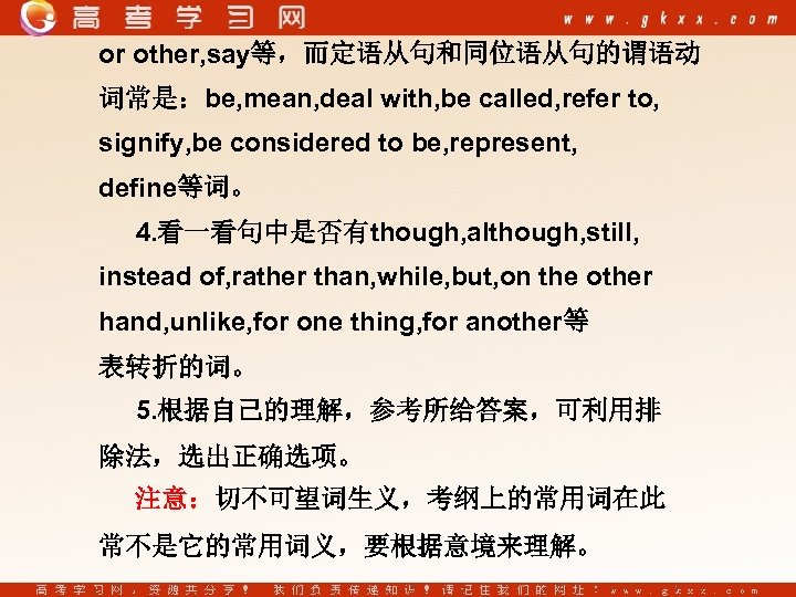 or other, say等,而定语从句和同位语从句的谓语动 词常是:be, mean, deal with, be called, refer to, signify, be considered