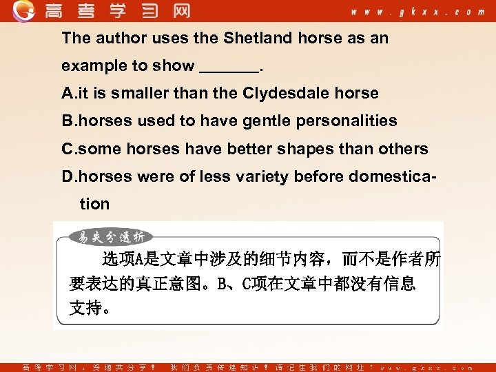 The author uses the Shetland horse as an example to show . A. it