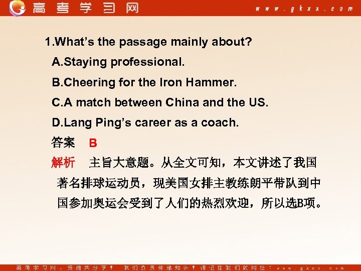 1. What's the passage mainly about? A. Staying professional. B. Cheering for the Iron