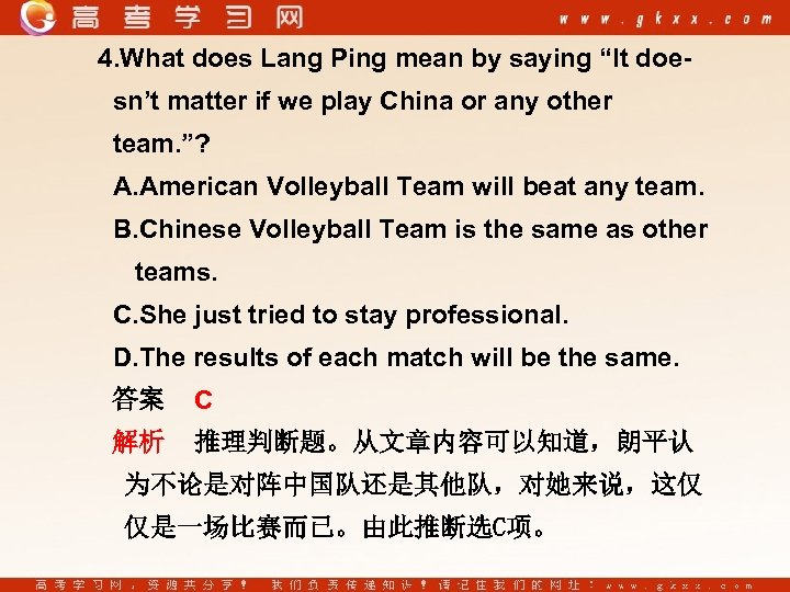 "4. What does Lang Ping mean by saying ""It doesn't matter if we play"