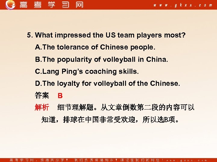 5. What impressed the US team players most? A. The tolerance of Chinese people.