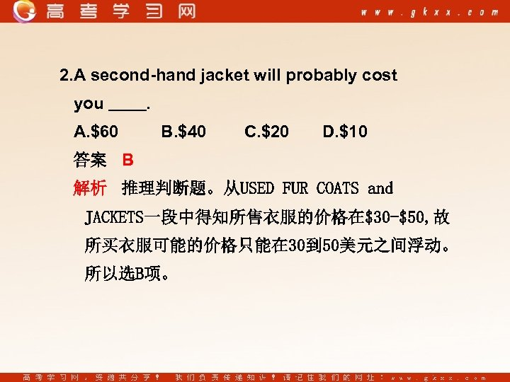 2. A second-hand jacket will probably cost you A. $60 . B. $40 C.