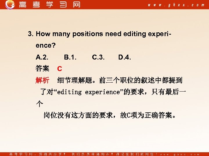3. How many positions need editing experience? A. 2. B. 1. C. 3. D.