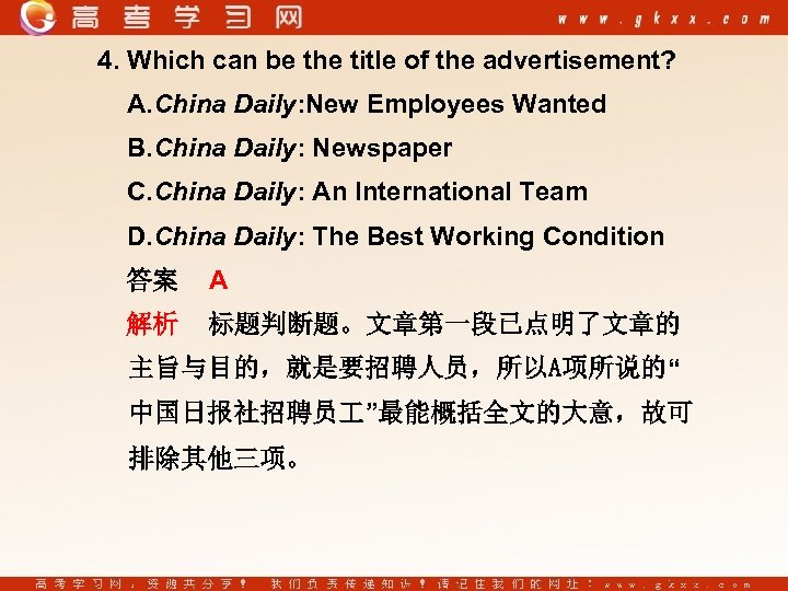 4. Which can be the title of the advertisement? A. China Daily: New Employees
