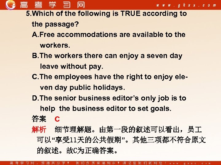 5. Which of the following is TRUE according to the passage? A. Free accommodations