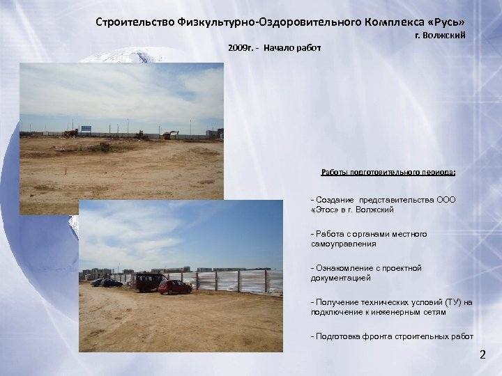 Строительство Физкультурно-Оздоровительного Комплекса «Русь» г. Волжский 2009 г. - Начало работ Работы подготовительного периода: