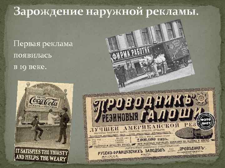 Зарождение наружной рекламы. Первая реклама появилась в 19 веке.