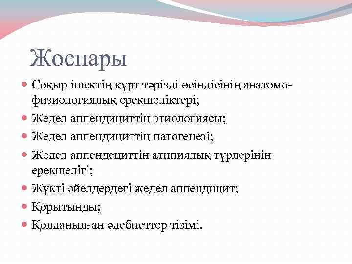 Жоспары Соқыр ішектің құрт тәрізді өсіндісінің анатомофизиологиялық ерекшеліктері; Жедел аппендициттің этиологиясы; Жедел аппендициттің патогенезі;