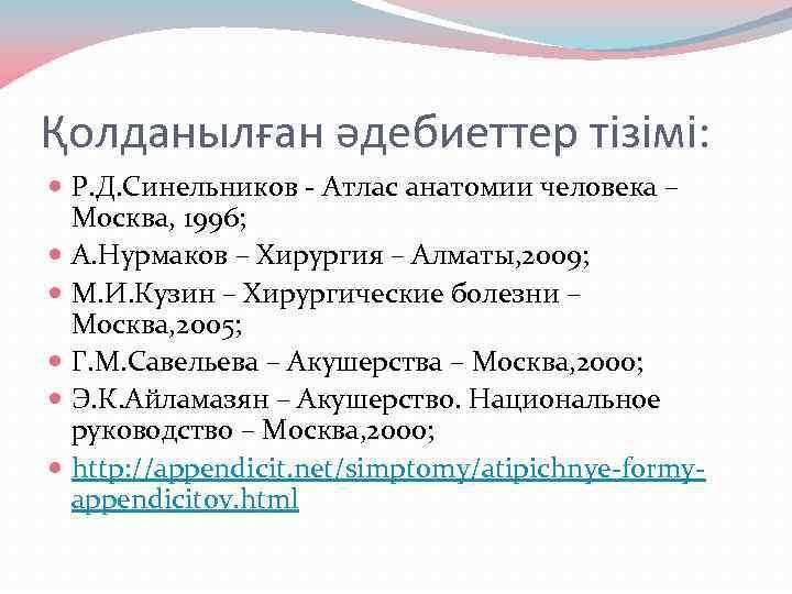 Қолданылған әдебиеттер тізімі: Р. Д. Синельников - Атлас анатомии человека – Москва, 1996; А.