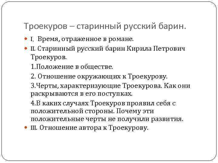 Троекуров – старинный русский барин. I. Время, отраженное в романе. II. Старинный русский барин