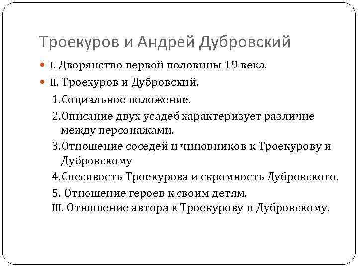 Троекуров и Андрей Дубровский I. Дворянство первой половины 19 века. II. Троекуров и Дубровский.