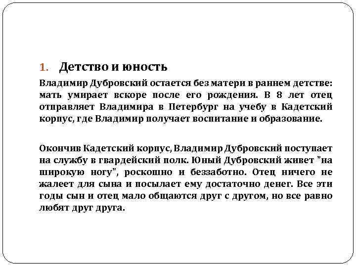 1. Детство и юность Владимир Дубровский остается без матери в раннем детстве: мать умирает
