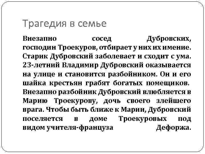 Трагедия в семье Внезапно сосед Дубровских, господин Троекуров, отбирает у них их имение. Старик