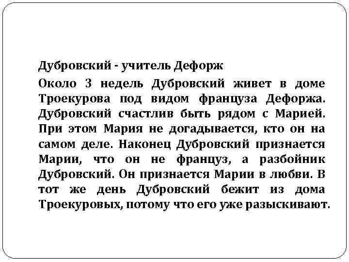 Дубровский - учитель Дефорж Около 3 недель Дубровский живет в доме Троекурова под видом