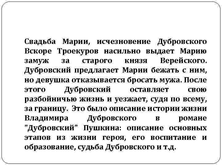 Свадьба Марии, исчезновение Дубровского Вскоре Троекуров насильно выдает Марию замуж за старого князя Верейского.