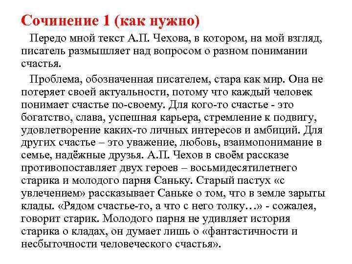 Сочинение 1 (как нужно) Передо мной текст А. П. Чехова, в котором, на мой