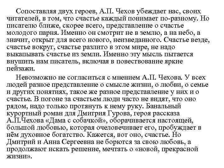 Сопоставляя двух героев, А. П. Чехов убеждает нас, своих читателей, в том, что счастье