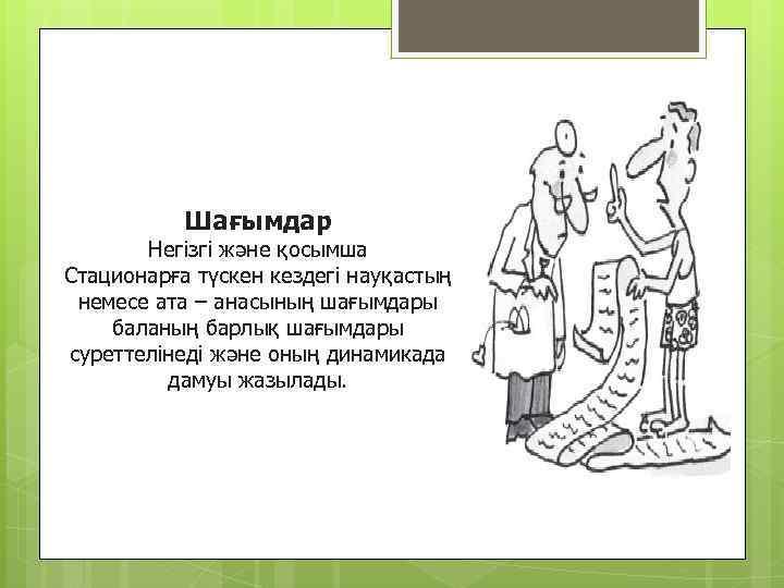 Шағымдар Негізгі және қосымша Стационарға түскен кездегі науқастың немесе ата – анасының шағымдары баланың