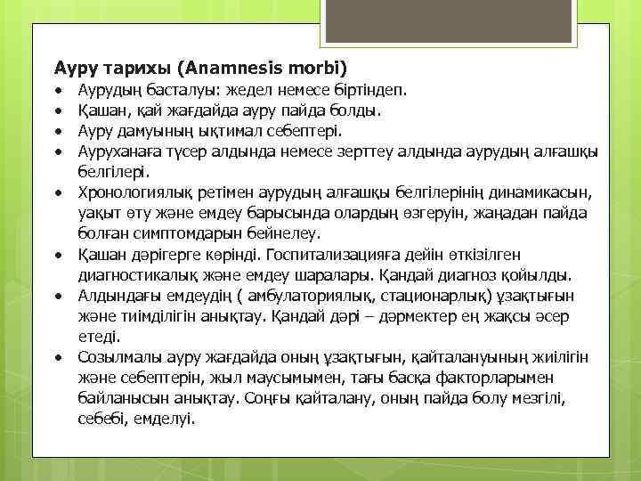 Ауру тарихы (Anamnesis morbi) Аурудың басталуы: жедел немесе біртіндеп. Қашан, қай жағдайда ауру пайда