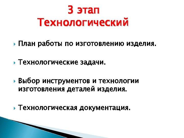 3 этап Технологический План работы по изготовлению изделия. Технологические задачи. Выбор инструментов и технологии