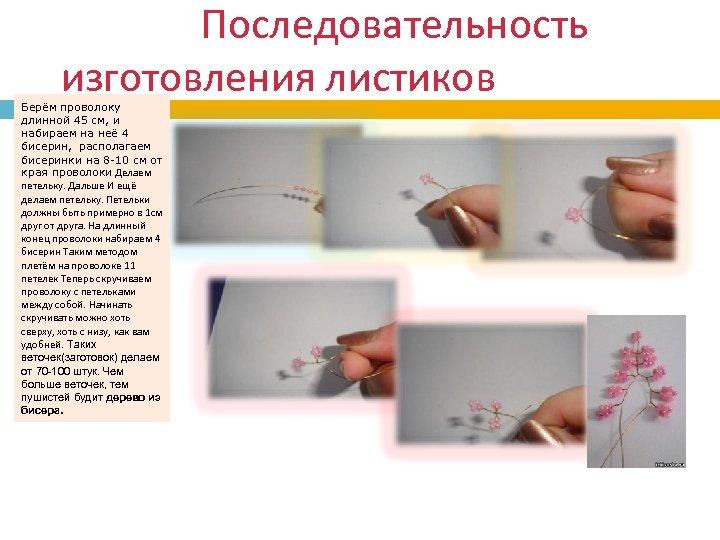 Последовательность изготовления листиков Берём проволоку длинной 45 см, и набираем на неё 4
