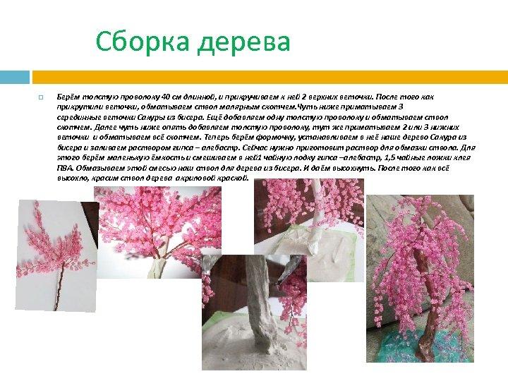 Сборка дерева Берём толстую проволоку 40 см длинной, и прикручиваем к ней 2