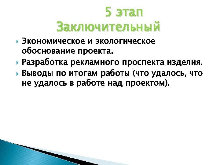 5 этап Заключительный Экономическое и экологическое обоснование проекта. Разработка рекламного проспекта изделия. Выводы по