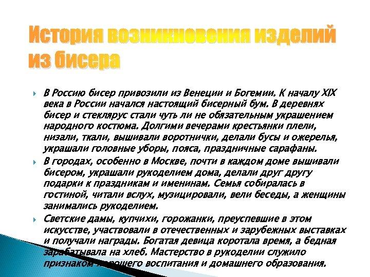 История возникновения изделий из бисера В Россию бисер привозили из Венеции и Богемии. К