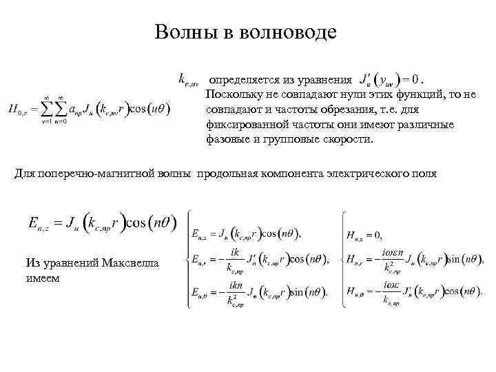 Волны в волноводе определяется из уравнения. Поскольку не совпадают нули этих функций, то не