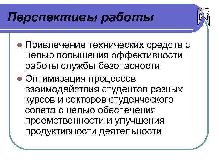 Перспективы работы l Привлечение технических средств с целью повышения эффективности работы службы безопасности l