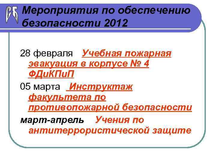 Мероприятия по обеспечению безопасности 2012 28 февраля - Учебная пожарная эвакуация в корпусе №