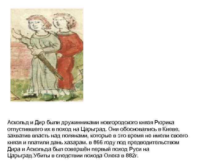 Аскольд и Дир были дружинниками новгородского князя Рюрика отпустившего их в поход на Царьград.