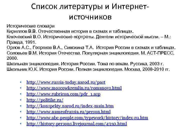 Список литературы и Интернет источников Исторические словари Кириллов В. В. Отечественная история в схемах
