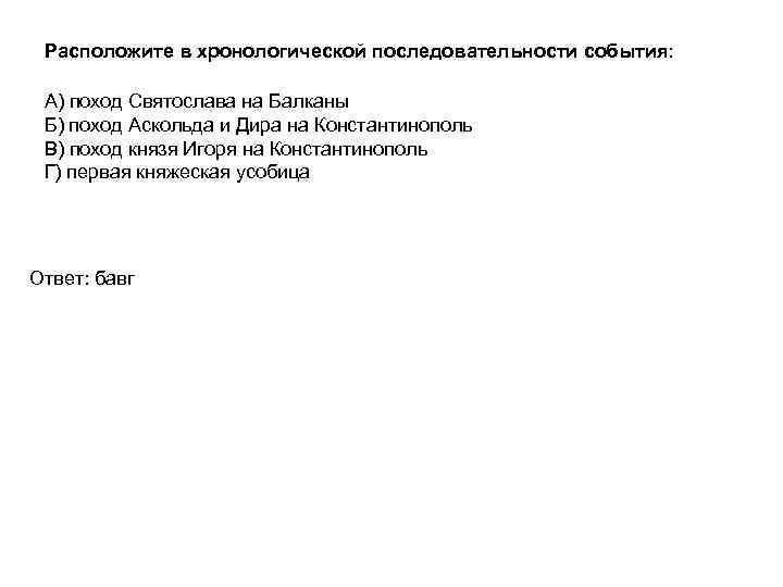 Расположите в хронологической последовательности события: А) поход Святослава на Балканы Б) поход Аскольда и