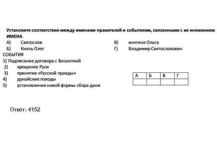 Ответ: 4152