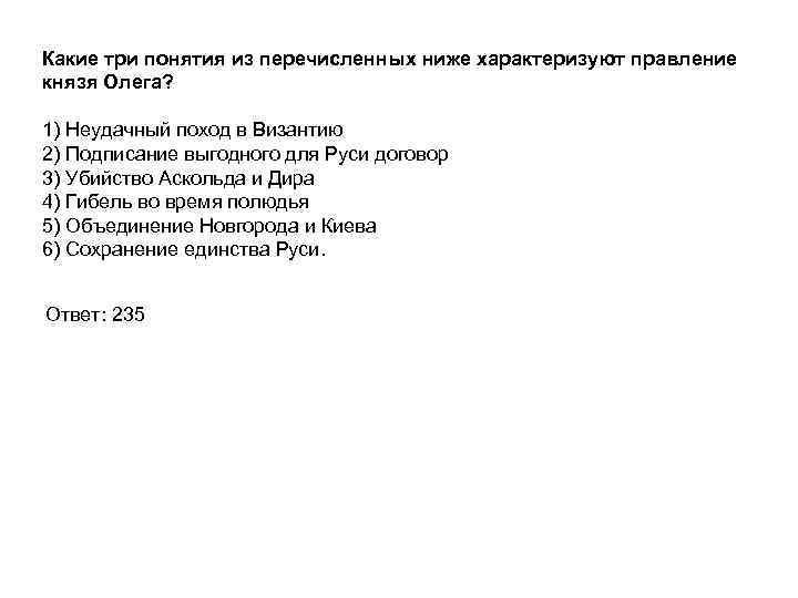 Какие три понятия из перечисленных ниже характеризуют правление князя Олега? 1) Неудачный поход в