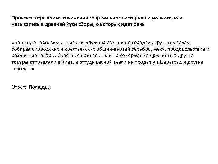Прочтите отрывок из сочинения современного историка и укажите, как назывались в древней Руси сборы,