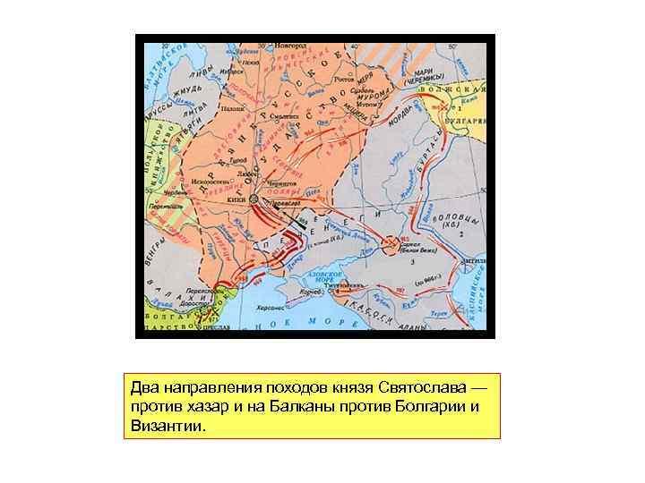Два направления походов князя Святослава — против хазар и на Балканы против Болгарии и