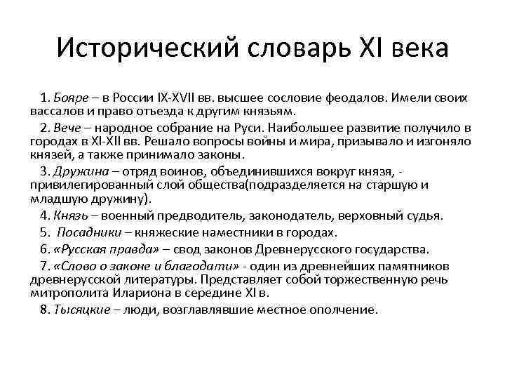Исторический словарь XI века 1. Бояре – в России IX XVII вв. высшее сословие
