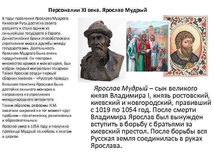 Персоналии XI века. Ярослав Мудрый В годы правления Ярослава Мудрого Киевская Русь достигла своего