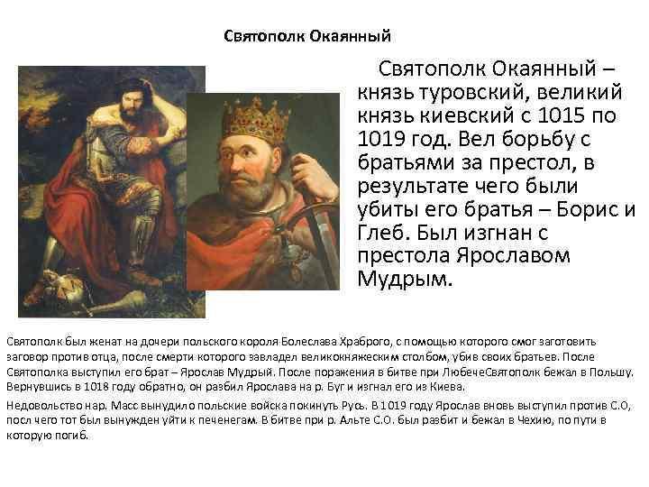 Святополк Окаянный – князь туровский, великий князь киевский с 1015 по 1019 год. Вел