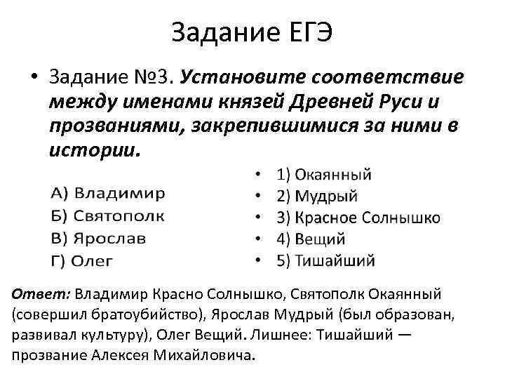 Задание ЕГЭ • Задание № 3. Установите соответствие между именами князей Древней Руси и